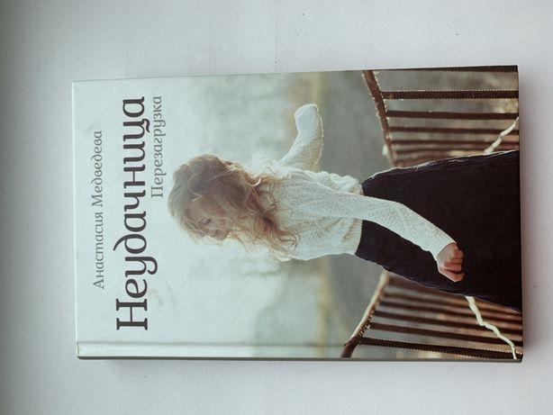 Книга,книжка Неудачница А Медведева