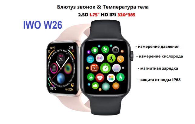 Смарт-часы IWO W26 как Apple watch 1 : 1 Smart Bracelet