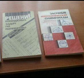 Математические олимпиады, конкурсные задачи по математике.