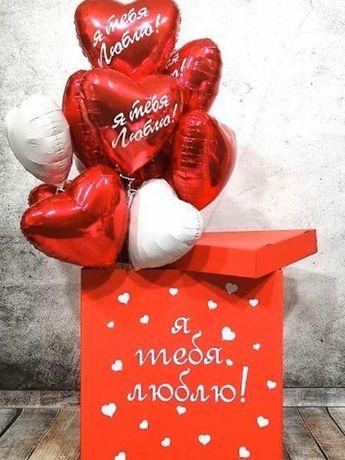 Коробка-сюрприз с шарами подарок день влюбленных День Рождения