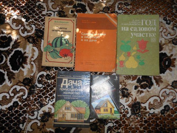 Книги по теме: Квартира Дом Дача Сад Огород