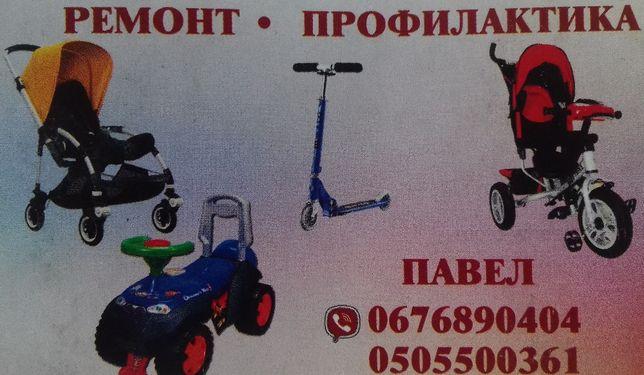 Ремонт колясок автокресел роликов скейтов самокатов велосипедов ходунк