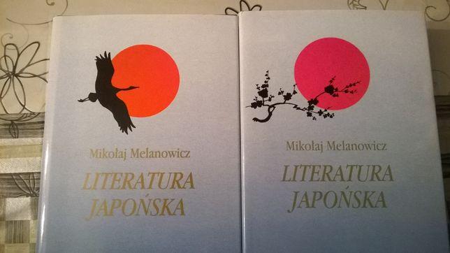 Literatura japońska (II tomy) - M. Melanowicz