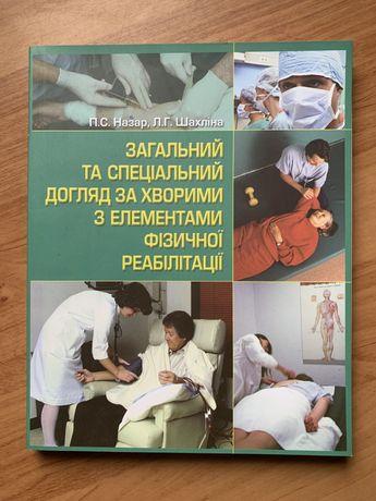 П.С.Назар, Л.Г.Шахліна «Загальний та спеціальний догляд за хворими»
