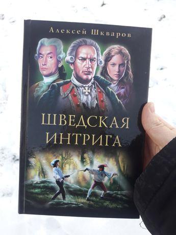 "Книга ""Шведская интрига"""