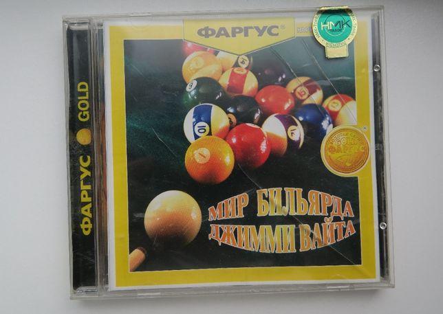 CD диск Гра Світ Більярду Джиммі Вайта игра Мир бильярда Джимми Вайта