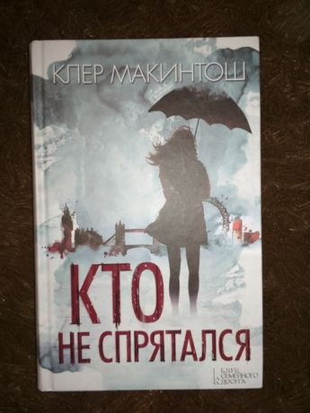 "Книга Клер Макинтош ""Кто не спрятался"""