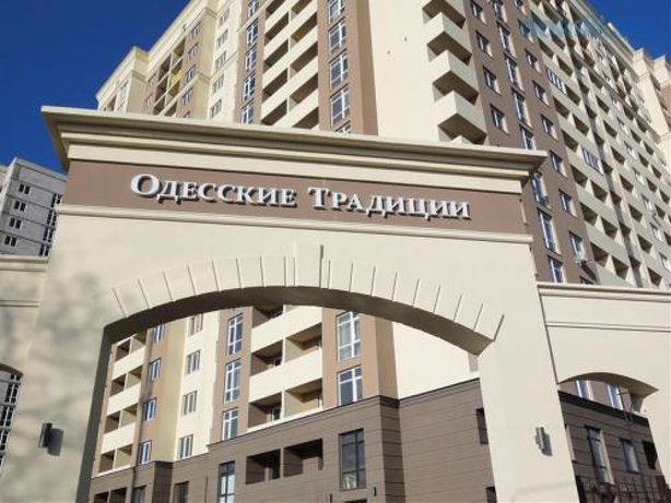 Подземный паркинг Одеские традиции