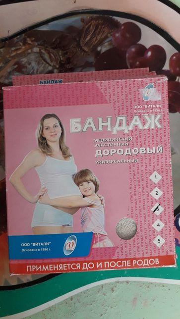 Бандаж До и после родов размер 3
