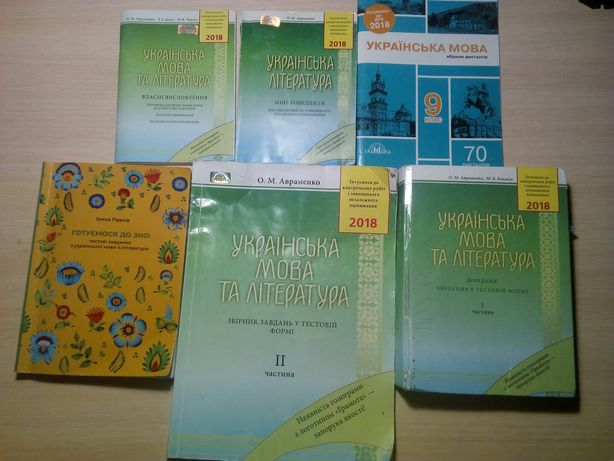 Сборники Зно Дпа тетради книги