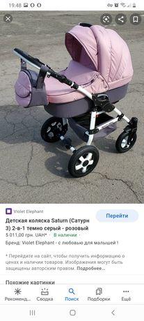 Коляска 2в1 розово-фиолетовая
