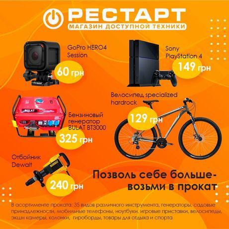 Магазин РЕСТАРТ прокат