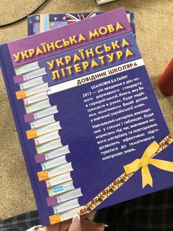 Довідник школяра укр мова література