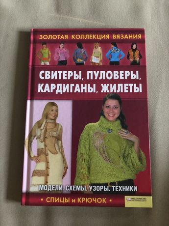 Книга «Вязание»