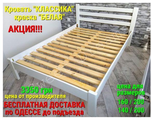 """Новая прочная деревянная кровать """"КЛАССИК"""" - БЕЛАЯ 160 х 190"""