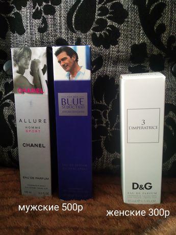 Мужской,женский парфюм
