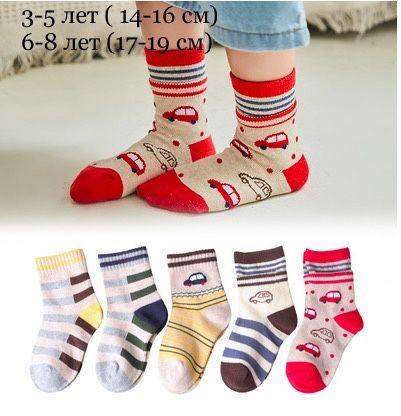 Детские носочки цена за упаковку !