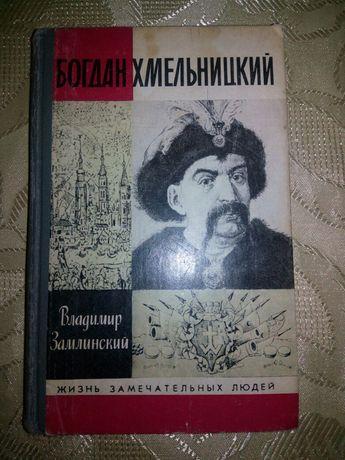 Владимир Замлинский «Богдан Хмельницкий»