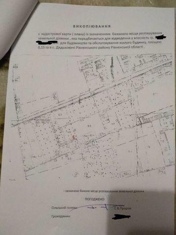 Продам земельну ділянку 0.15г С. Дядьковичі