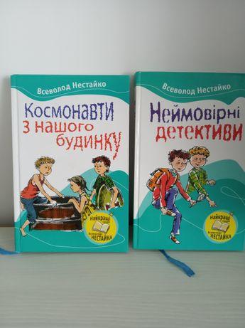 Книги на украинском языке В.Нестайко