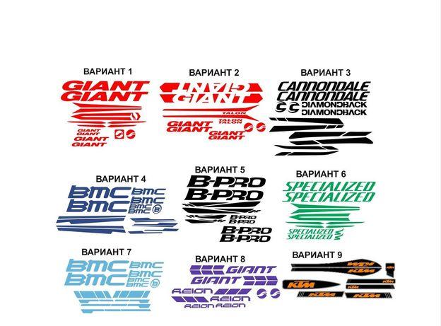 Наклейки на раму велосипеда giant,cannondale,bmc,b pro,ktm,specialize
