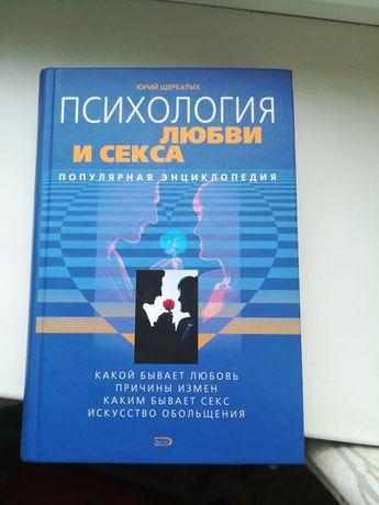 Психология любви и секса Юрий Щербатых