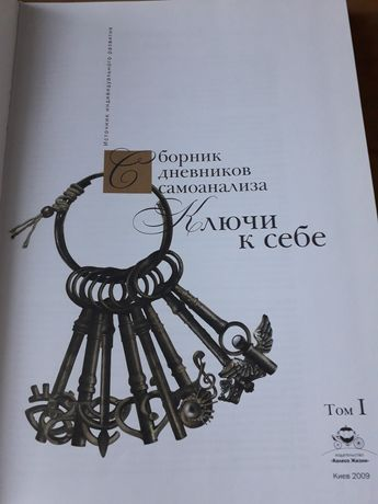 В. Лисенко.  Ключі до себе. т.1