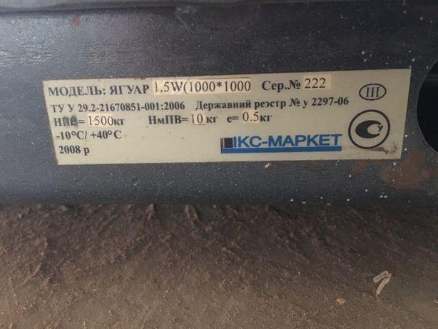 Продам ВАГУ — 1500 кг електрону мало експлуатовану