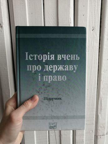Книга підручник Історія вчень про державу і право книжка учебник