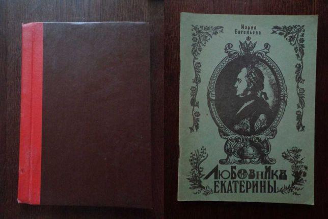 Жены Ивана Грозного (1912 г.) / Любовники Екатерины (1989 г.)