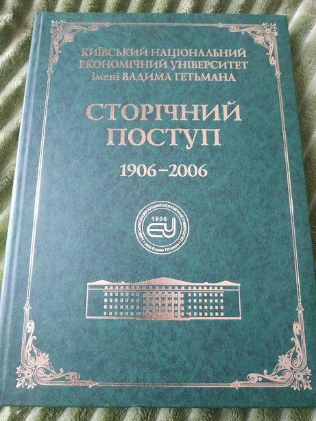 КНЕУ Сторічний поступ 1906-2006.