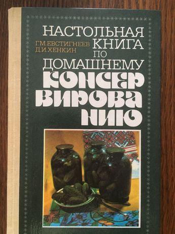 Книги для хозяюшек!!!