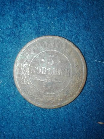 Монета 1908 3 ,коп спб