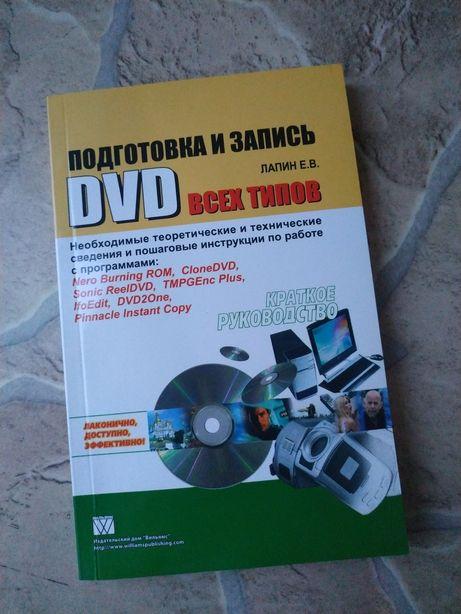 """Книга """"Подготовка и запись DVD всех типов"""""""