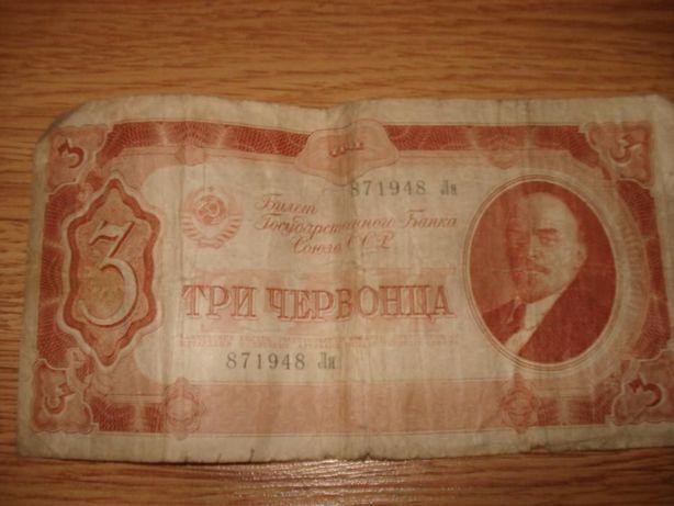 Продам 3 червонца 1937 года