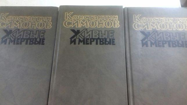 3х томник К.Симонова