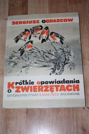 Krótkie opowiadania o zwierzętach - Sergiusz Obrazcow