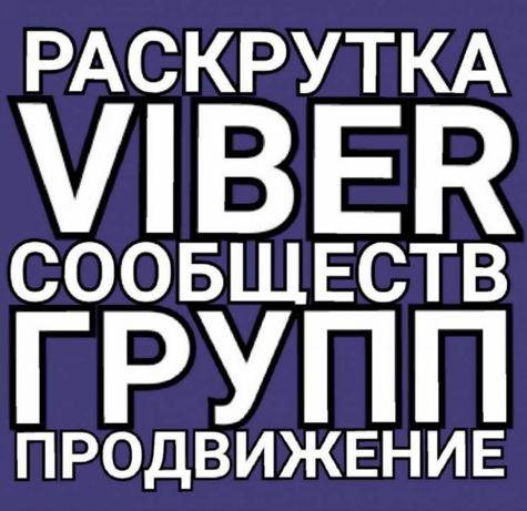 АКЦИЯ -25% Раскрутка Viber Групп, реклама сообществ вайбера
