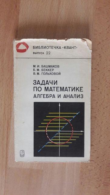 Серия книг математических задач.