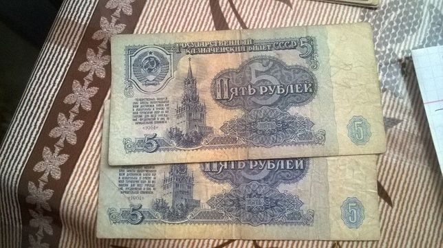 продам 5 рублей 1961 г.в
