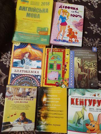 Зно англійська мова,для дівчат,музичні,математичні та дитячі книги