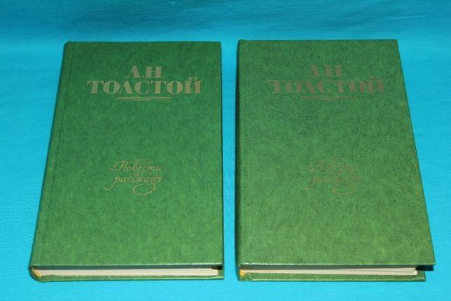 Л.Н. Толстой . Повести и рассказы в двух томах 1978г.