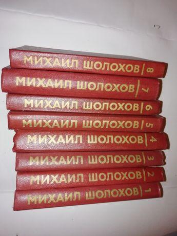Собрание Сочинений Михаил Шолохов в 8 томах