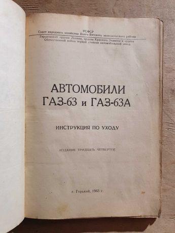 Автомобили ГАЗ-63 и ГАЗ-63А. Инструкция по уходу. 1965 год.