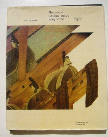 Винтаж. В.Е. Бродский японское классическое искусство м.1969г (живопис