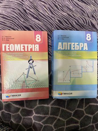 Алгебра и геометрия учебники