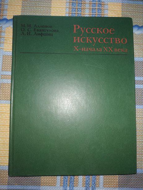 М. Алленов и др. Русское искусство Х - нач. ХХ века. 1989 год