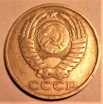 50 копеек (СССР) 1984 года