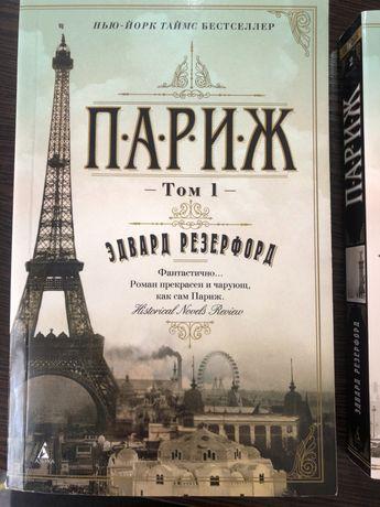 Париж Эдвард Резерфорд 1,2 ТОМ