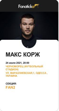 Продам білет на концерт Макса Коржа в Одесі 24 липня, 2 фан зона